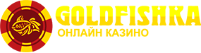 Казино Голдфишка