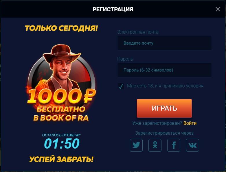 Регистрация в казино Вулкан Максимум
