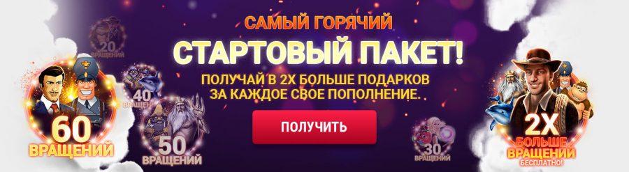 Бонус за регистрацию в казино Фурор