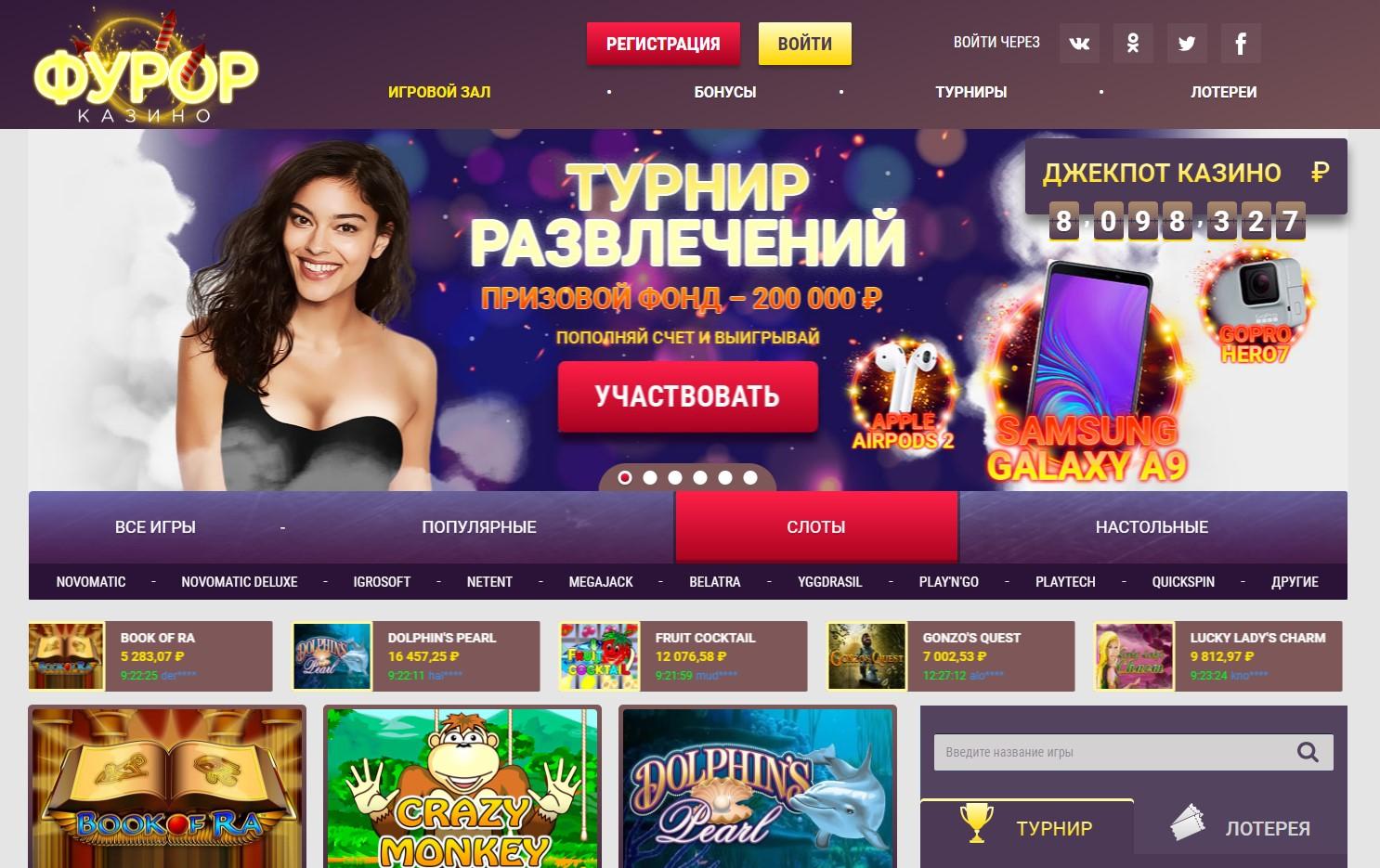 фурор казино официальный сайт