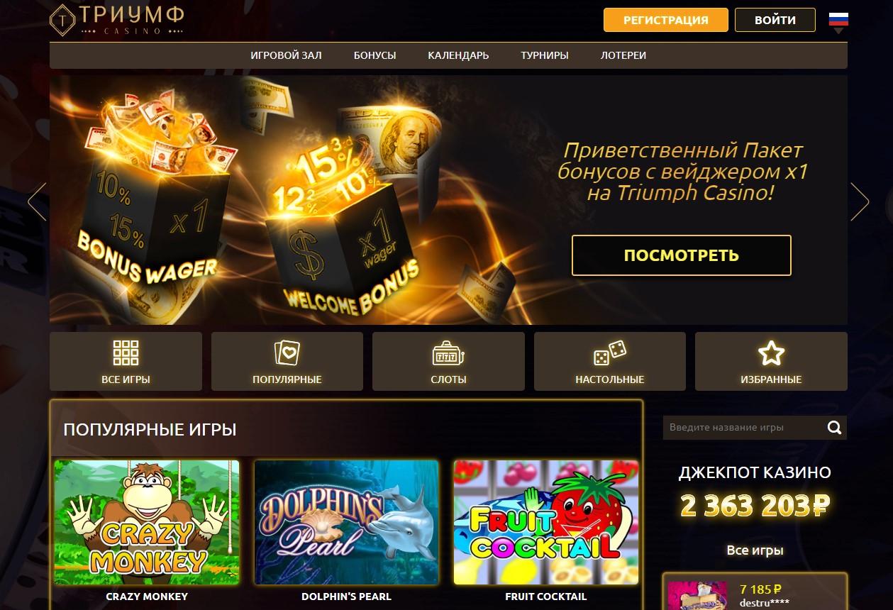 официальный сайт казино Триумф